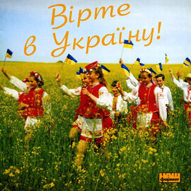 Аудіодиск. Гурт Кобзарик «Вірте в Україну» - фото книги