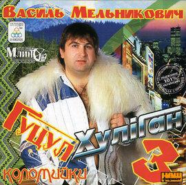 """Аудіодиск """"Гуцул-хуліган 3"""" Василь Мельникович - фото книги"""