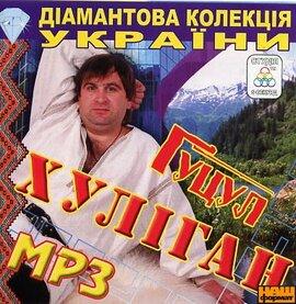 """Аудіодиск """"Гуцул Хуліган. МР3"""" - фото книги"""