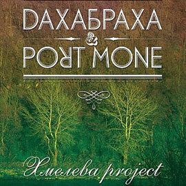 """Аудіодиск """"Хмелева project"""" ДахаБраха + Port Mone - фото книги"""
