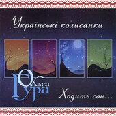 """Аудіодиск """"Ходить сон"""" Гура Ольга - фото обкладинки книги"""