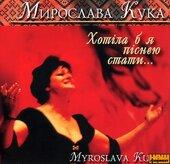 """Аудіодиск """"Хотіла б піснею стати"""" Мирослава Кука - фото обкладинки книги"""