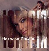 """Аудіодиск """"Історія"""" Наталка Карпа - фото обкладинки книги"""