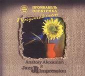 """Аудіодиск """"Jazz Impression"""" Анатолій Алексанян - фото обкладинки книги"""