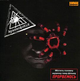 """Аудіодиск """"Йе-Йе-Йе!!!"""" гурт Арахнофобія - фото книги"""