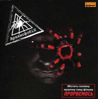 """Аудіодиск """"Йе-Йе-Йе!!!"""" гурт Арахнофобія"""