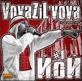 """Аудіодиск """"ЙоЙ #1"""" VovaZiLVova - фото книги"""