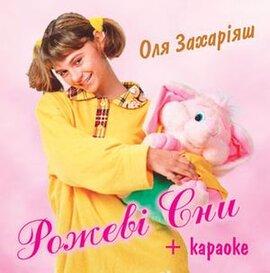"""Аудіодиск + караоке """"Рожеві сни """" Оля Захаріяш - фото книги"""