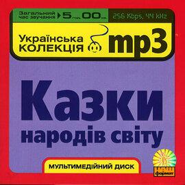 """Аудіодиск """"Казки народів світу. Українська колекція mp3"""" - фото книги"""