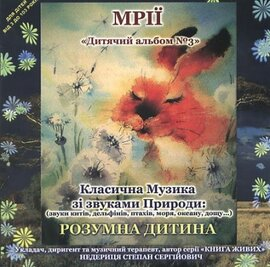 """Аудіодиск """"Класична музика зі звуками природи «Мрії» (звуки китів, птахів, океану, моря, дощу)"""" - фото книги"""