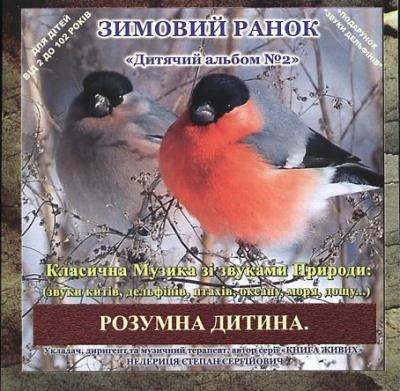 """Аудіодиск """"Класична музика зі звуками природи «Зимовий ранок» (звуки китів, птахів, океану, моря)"""""""