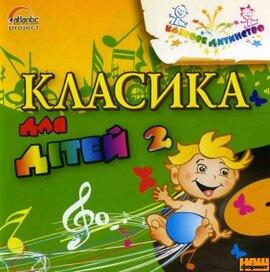 Аудіодиск. Класика для дітей (частина 2) - фото книги