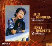 """Аудіодиск """"Колекція (2CD+DVD)"""" Леся Боровець - фото обкладинки книги"""