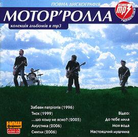 """Аудіодиск """"Колекція альбомів в mp3"""" Моторролла - фото книги"""