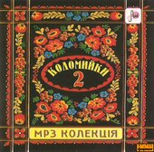 """Аудіодиск """"Коломийки 2"""" - фото обкладинки книги"""