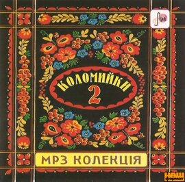 """Аудіодиск """"Коломийки 2"""" - фото книги"""