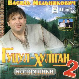 """Аудіодиск """"Коломийки. Гуцул-хуліган 2"""" Василь Мельникович - фото книги"""