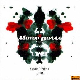 """Аудіодиск """"Кольорові сни"""" МоторРолла - фото книги"""