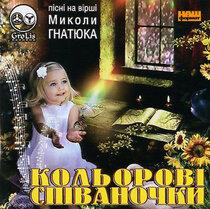 """Аудіодиск """"Кольорові співаночки"""" Пісні на вірші Миколи Гнатюка"""