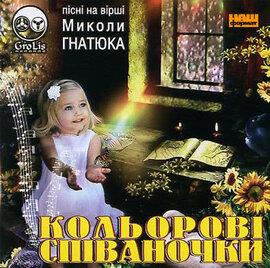 """Аудіодиск """"Кольорові співаночки"""" Пісні на вірші Миколи Гнатюка - фото книги"""