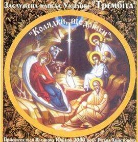 """Аудіодиск """"Колядки. Щедрівки. Заслужена капела України «Трембіта»"""" - фото книги"""