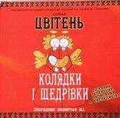 """Аудіодиск """"Колядки та щедрівки"""" Цвітень - фото обкладинки книги"""