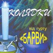 """Аудіодиск """"Колядки від гурту «Барви»"""" - фото обкладинки книги"""