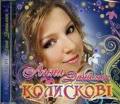 """Аудіодиск """"Колискові"""" Анна Данилюк - фото обкладинки книги"""
