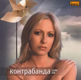 """Аудіодиск """"Контрабанда.com.ua"""" - фото книги"""