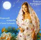 """Аудіодиск """"Коралові Острови"""" Анжела Вербицька - фото обкладинки книги"""