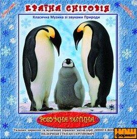 """Аудіодиск """"Країна Сніговія. Класична музика зі звуками природи"""" - фото книги"""