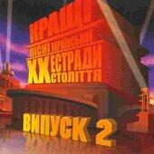 """Аудіодиск """"Кращі пісні естради ХХ ст"""" випуск 2 - фото обкладинки книги"""