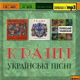 """Аудіодиск """"Кращі українські пісні (MP3)"""" - фото книги"""