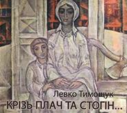 """Аудіодиск """"Крізь плач та стогін"""" Левко Тимощук"""