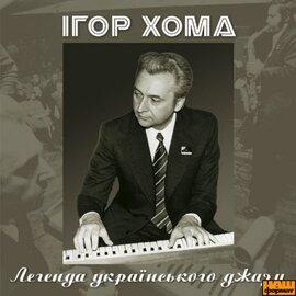 """Аудіодиск """"Легенда українського джазу"""" Ігор Хома - фото книги"""