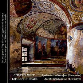 """Аудіодиск """"Літургія миру. Архієпископ Іонафан (Єлецьких). «Камерний хор «Київ»"""" - фото книги"""