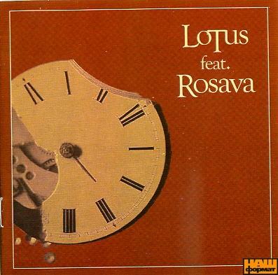 """Аудіодиск """"Lotus"""" Росава"""