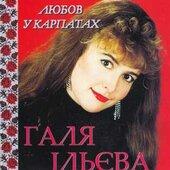 """Аудіодиск """"Любов у Карпатах"""" Галя Ільєва - фото обкладинки книги"""