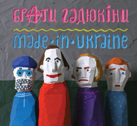 "Аудіодиск ""Made in Ukraine"" Брати Гадюкіни - фото книги"
