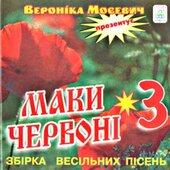 """Аудіодиск """"Маки червоні З"""" Вероніка Мосевич - фото обкладинки книги"""