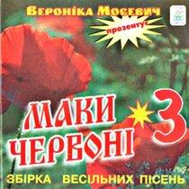 """Аудіодиск """"Маки червоні З"""" Вероніка Мосевич"""
