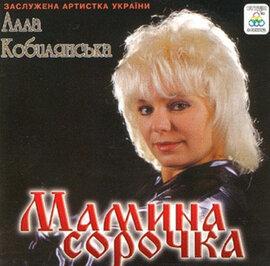 """Аудіодиск """"Мамина сорочка"""" Алла Кобилянська - фото книги"""