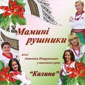 """Аудіодиск """"Мамині рушники. Пісні Антоніни Петрушкевич у виконанні гурту «Калина»"""" - фото обкладинки книги"""