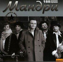 """Аудіодиск """"Мандри. MP3"""" - фото книги"""