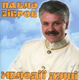 """Аудіодиск """"Мелодії душі"""" Павло Зібров - фото книги"""