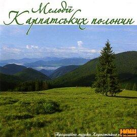 """Аудіодиск """"Мелодії Карпатських полонин. Традиційна музика Карпатських пастухів"""" - фото книги"""