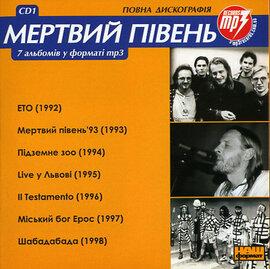 """Аудіодиск """"Мертвий Півень. CD 1"""" - фото книги"""