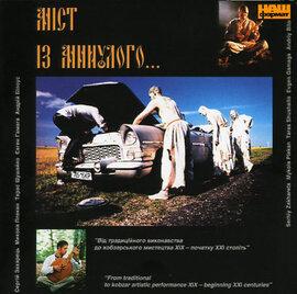 """Аудіодиск """"Міст з минулого"""" - фото книги"""
