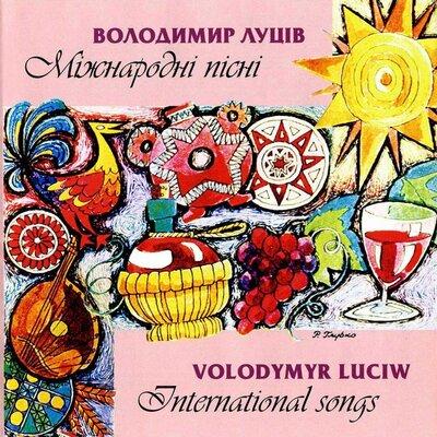 """Аудіодиск """"Міжнародні пісні. Internation songs"""" Володимир Луців"""