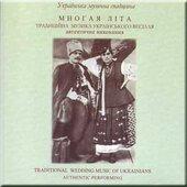 """Аудіодиск """"Многая літа"""" Традиційна музика українського весілля. Автентичне виконання - фото обкладинки книги"""